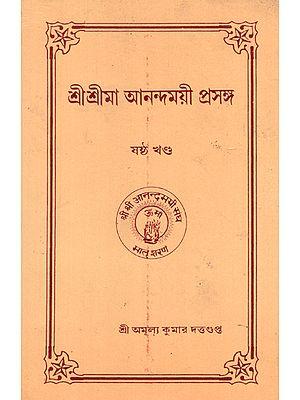 Shree Shree Ma Anandamayi Context (Bengali)