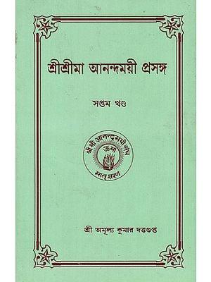 Shri Shri Ma Anandamayi Context (Bengali)