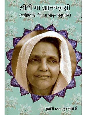 Shri Shri Ma Anandamayi- Maryada O Lilaya Matr Anudhyana (Bengali)