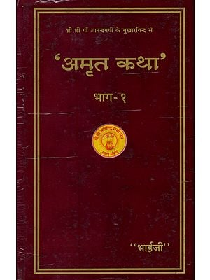 अमृत कथा - Amrit Katha- Vol-I (An Old and Rare Book)
