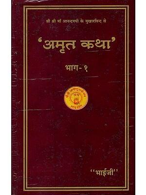 अमृत कथा - Amrit Katha- Vol-I (An Old and Rare Book)
