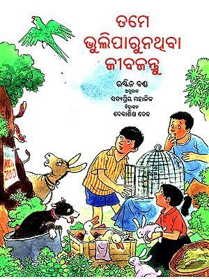 Tame Bhuliparunathiba Jeebajantu- Animals You Can't Forget (Oriya)