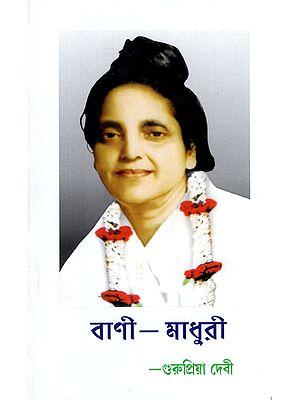 Bani Madhuri- A Collection of Ma Anandamayi's Precious Sayings (Bengali)