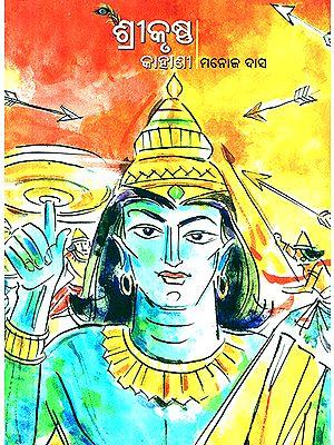Shrikrushna Kahani- Story of Krishna (Oriya)