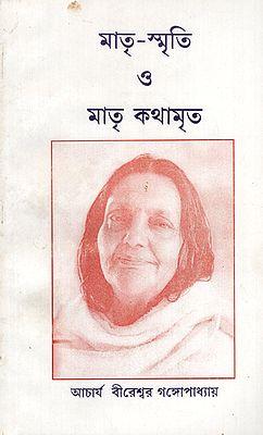Matri Smriti O Matri Kathamrita in Bengali (An Old and Rare Book)