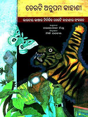 Terati Anupama Kaham (Oriya)