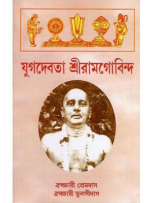 Yugabatara Sri Rama Gobinda (Bengali)
