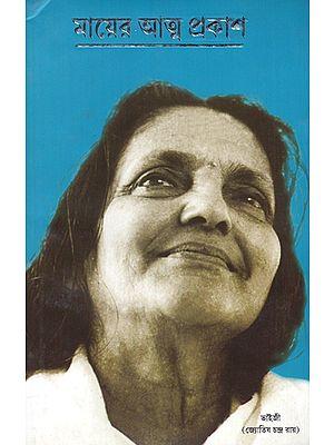Mayera Atma Prakasa (Bengali)