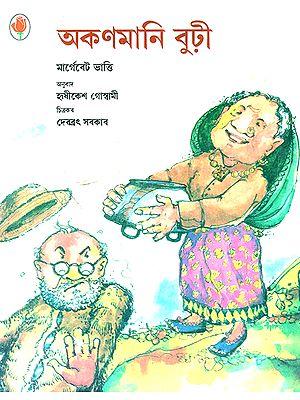 Okonmani Burhee- Little Old Woman (Assamese)