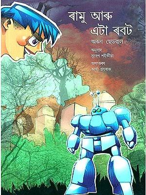 Ramu Aru Eta Robot- Ramu and the Robot (Assamese)