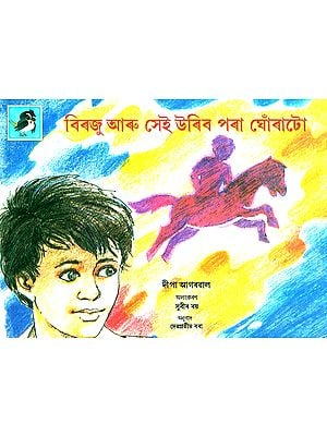 Birju Aru Urania Ghoranto- Birju and the Flying Horse (Assamese)
