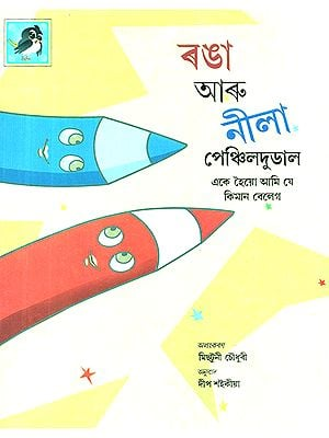 Red and Blue Pencils- The Same But Not the Same (Assamese)