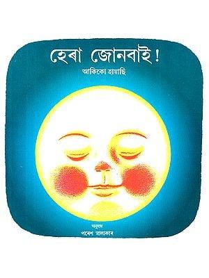 Hera Jonbaai- Hello Moon (Assamese)