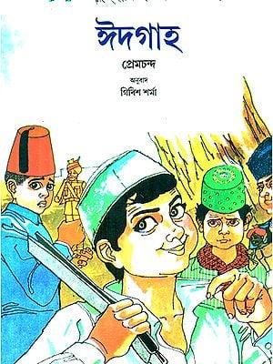 Idgah (Assamese)