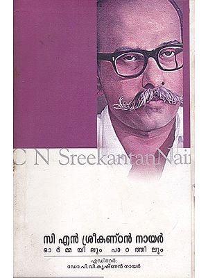 C. N. Sreekantan Nair Ormayilum Patathilum (Malayalam)