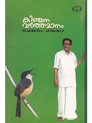Kinchana Varthamanam (Malayalam)