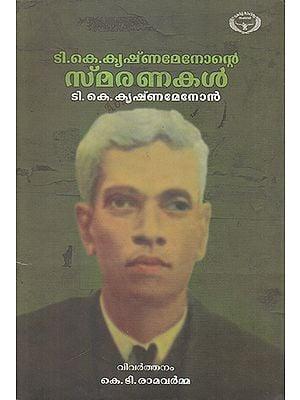 T. K. Krishnamenonte Smaranakal (Malayalam)
