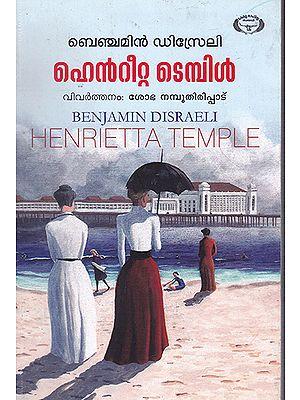 Henrietta Temple Benjamin Disraeli (Malayalam)