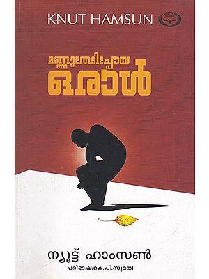 Mannuthedippoya Oral (Malayalam)