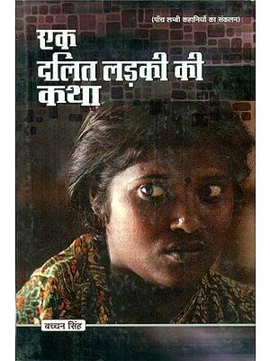 एक दलित लड़की की कथा - The Story of a Dalit Girl