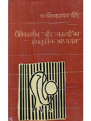 रीतिकालीन वीर काव्यों का सांस्कृतिक अध्ययन - Cultural Study of Ritikalin Veer Poetry (An Old and Rare Book)