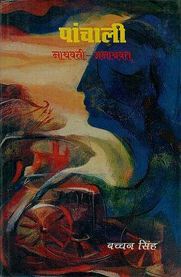 पांचाली नाथवती-अनाथवत् - Panchali (Nathvati and Anathvat)