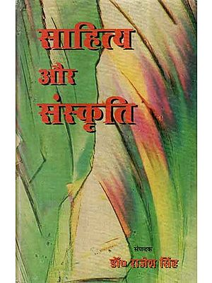 साहित्य और संस्कृति- Literature and Culture- A Collection of Essays (An Old and Rare Book)