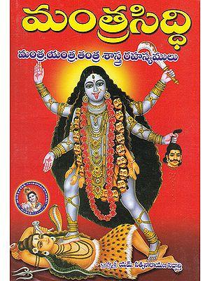 Mantra Siddhi (Telugu)