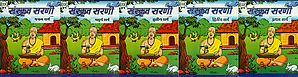 संस्कृत सारणी - Sanskrit Sarani (Set of 5 Volumes)