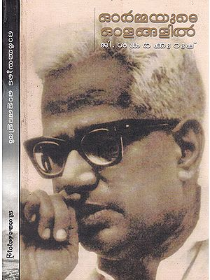 Ormayude Olangalil (Set of 2 Volumes in Malayalam)