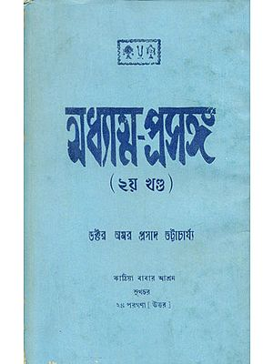 Adhyatma Prasang Part-II (An Old and Rare Book in Bengali)