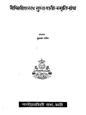 मैथिलीशरण गुप्त - शती - स्मृति ग्रंथ- Maithilisharan Gupt-Shati-Smriti Granth (An Old and Rare Book)