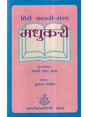 हिंदी कहानी-गंगा (मधुकरी) - Hindi Story-Ganga- Madhukari (An Old and Rare Book)