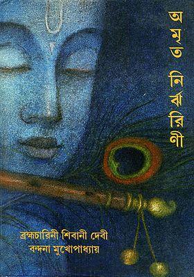 Amrit Nirjharani (Bengali)