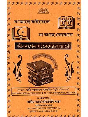 Na Aachhe Baibele, Na Aachhe Korane- Jibon Pelam, Veder Kalyane (Bengali)