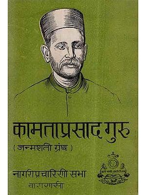 कामताप्रसाद गुरु (जन्मशती ग्रंथ)- Kamta Prasad Guru- Birth Centenary Book (An Old and Rare Book)