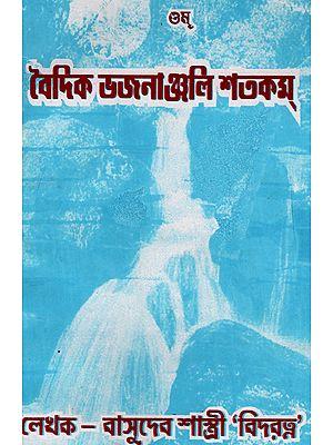 Vaidik Bhajananjali Shatakam (Bengali)