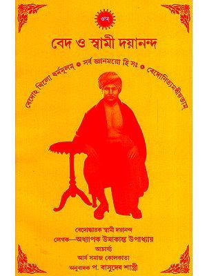 Veda O Swami Dayananda (Bengali)
