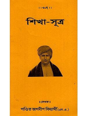 Sikha-Sutra (Bengali)