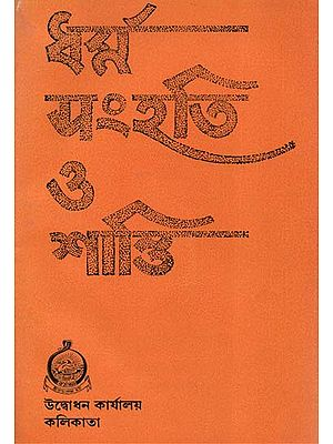 Dharma Solidarity and Peace (An Old and Rare Book in Bengali)