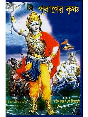 Purander Krishna (Bengali)