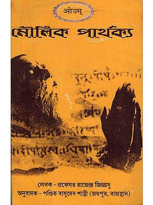 Moulik Parthaka (Bengali)