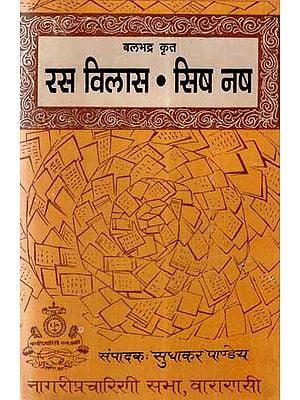 रस विलास एवं सिष नष - Ras Vilas and Sish Nish (An Old and Rare Book)