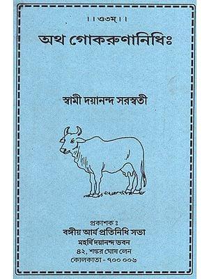 Atha Gokarunanidhi (Bengali)