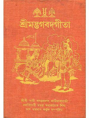 Shrimad Bhagawad Gita (Bengali)