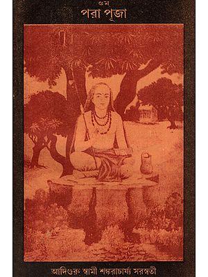 Pra Puja (Bengali)