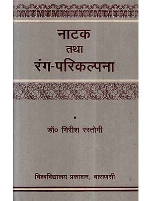 नाटक तथा रंग - परिकल्पना- The Concept of Drama and Stage (An Old and Rare Book)