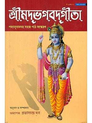 Shrimad Bhagavad Gita - Padanuvada Sahaj Path Sanskaran (Bengali)