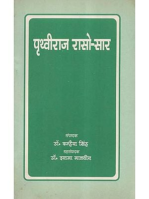 पृथ्वीराज रासो-सार - Prithviraj Raso-Saar- Compilation of Selected Verses of the Entire Story of Raso (An Old and Rare Book)