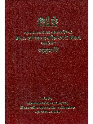 Sri 108 Swami Santadas Kathia Babaji Maharaj, Patravali - Part 1, Fourth Edition (Bengali)
